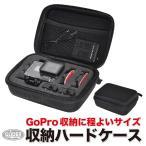 GLIDER GoPro収納用ハードケース GLD3600MJ82