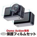 DJI Osmo Action用アクセサリー 超硬度保護フィルム セット 液晶画面(スクリーン前後)&レンズ保護フィルム オズモアクション ガラスフィルム 液晶保護