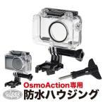 GLIDER Osmo Action用防水ハウジング GLD3723MJ94