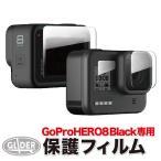 GoPro用 HERO8Black 対応 アクセサリー 保護フィルム ハード 液晶保護 フィルム ガラス 液晶フィルム ゴープロ用 レンズフィルム