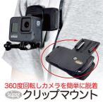 GoPro hero5 - GoPro アクセサリー ベースマウント付クリップ.(cp)