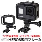 HERO8 Black 用 プロテクト フレーム 保護フレーム GoPro用アクセサリー ゴープロ用 ボタン操作可能 バッテリー交換可能 アクセサリーシュー付き
