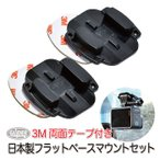 GoPro hero5 - GoPro 用 アクセサリー フラットベースマウント2枚 ベースマウント 平面 3M両面テープ付 (HERO/Session/Osmo Action対応)