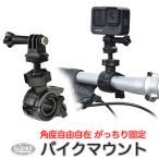 GoPro hero5 - GoPro アクセサリー ボールアームバイクマウント 自転車やバイクにゴープロ