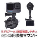 GoPro hero5 - GoPro アクセサリー ミドルアーム付吸盤マウント.(tk)