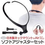 GoPro 用 アクセサリー ネックマウント Air マットブラック&ソフトアジャスターセット ネックハウジングマウント ネック 首 (MAX/HERO/Osmo Action対応)