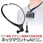 GoPro 用 アクセサリー ネックマウント Air マットブラック ネックハウジングマウント ネック 首 釣り 自転車 スマホ ゴープロ用 (MAX/HERO/Osmo Action対応)