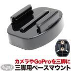 GoPro hero5 - GoPro アクセサリー 三脚 ベースマウント