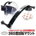GLIDER GOPro用ヘルメット用トライポッドマウント GLD4912 GP113
