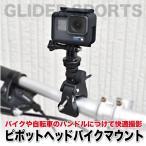 GoPro hero5 - GoPro アクセサリー ピボットヘッドバイクマウント