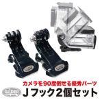 GLIDER GOPro用トライポッド用Jフック ベースマウントバックル GLD5094 GP20