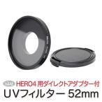 GoPro HERO4 アクセサリー UVカットレンズ52mm
