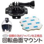 GLIDER GOPro用ヘルメット用トライポッドマウント GLD5124 GP92
