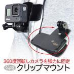 GoPro hero5 - GoPro アクセサリー ハウジングマウント付クリップ