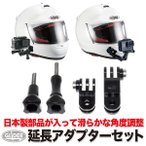GoPro hero5 - GoPro アクセサリー 3WAYピボットアーム
