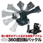 GoPro アクセサリー Aねじ付回転ヘッドクイックリリースバックル