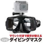 GoPro アクセサリー マウント付ダイビングマスク