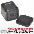GoPro Session  アクセサリー レンズカバー