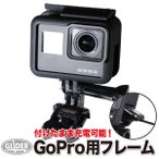 GoPro HERO7/HERO6/HERO5 アクセサリー ネイキッドフレーム ゴープロ用 フレーム