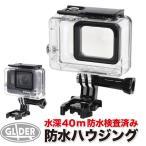 GoPro hero5 - GoPro HERO5/HERO6 アクセサリー 40m防水ハウジング