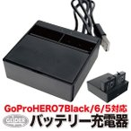 GoPro HERO5 アクセサリー デュアルバッテリー充電器