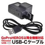 GoPro HERO6/HERO5 アクセサリー USB-Cケーブル