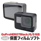 GoPro hero5 - GoPro用 (HERO7Black/HERO6/HERO5対応) アクセサリー 保護フィルム ソフト