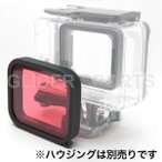 GoPro HERO6/HERO5用防水ハウジングGO200専用ダイビングフィルター赤
