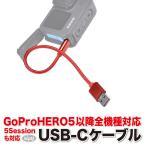 GoPro HERO6/HERO5/HERO5Session用アクセサリー USB-Cケーブル 赤