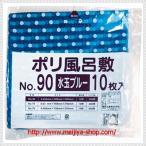 ポリ風呂敷 No.90(90角) 水玉ブルー 10枚入