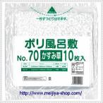 福助工業 ポリ風呂敷 #70 かすみ草 10枚入