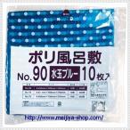 福助工業 ポリ風呂敷 #90 水玉ブルー 10枚入