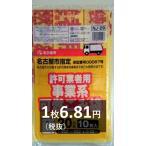 ゴミ袋 20L 名古屋市指定ゴミ袋 事業用 可燃ごみ袋 600枚 NJ29