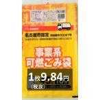 ゴミ袋 45L 名古屋市指定ゴミ袋 事業用 可燃ごみ袋 600枚 NJ49