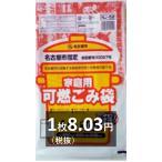 名古屋市指定 家庭用ゴミ袋 可燃45L 600枚(NJ52)