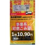 ゴミ袋 45L 名古屋市指定ゴミ袋 事業用 可燃ごみ袋 厚口 600枚 NJ47