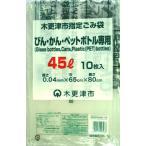 ゴミ袋 45L 木更津市指定 びん・かん・ペットボトルごみ用収集袋 300枚
