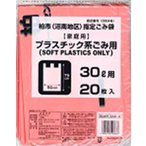 ゴミ袋 30L 柏市(沼南地区)指定 プラスチック系ごみ用収集袋 とって付 600枚