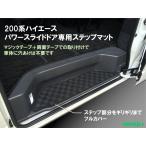 200系ハイエース パワースライドドア専用ステップマット