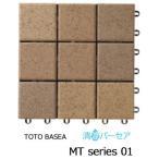 タイルデッキシステム材 TOTOバーセア MTシリーズ100 保水タイプ(セサミオレンジ)【送料無料】