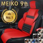 シートカバー 汎用 前席 レザー 車 防水 防汚 カーシートカバー シートエプロン クッション 軽自動車 普通車 運転席 助手席 座席 フリーサイズ 兼用 1枚分 MEIKO