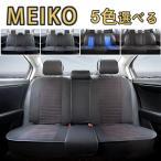 シートカバー 汎用 麻 シンプル通気 車 カーシートカバー シートエプロン 防汚 軽自動車 セカンドシート 後席 後部座席 普通車 フリーサイズ 兼用 MEIKO