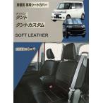 最安挑戦  レザー シートカバー タント タントカスタム LA600S LA610S ダイハツ 車種専用 軽自動車 4人乗り 平成25 一台分  送料無料