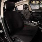 MEIKO 高品質 防水 防汚 ウエットガード 防水シートカバー  汎用 前席 運転席 助手席 ウエットスーツ 素材使用 トヨタ ホンダ 日産 スズキ マツダ