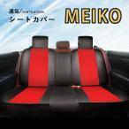 MEIKO レザー 皮革 汎用 クッション カー シートカバー ベンツ BMW アウディ フォルクスワーゲン トヨタ ホンダ 日産  普通車 後席 後部座席 赤