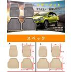 最安挑戦 汎用 3D ステンガード レザーカーマット フロアマット フロント用 車用マット ベージュ ブラック 前席 後席 運転席 助手席 軽自動車 普通車 4枚セット