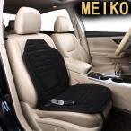 最安挑戦 ホットーシート 12V車専用 ホット カーシート クッション カバー シート ヒーター 座席 車載 温度調節 車内暖房  座席用シート 運転席 前席 助手席