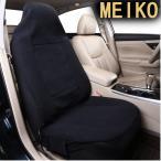 MEIKO 高品質 速熱 発熱 汎用 ホット シートヒーター ホットシートカバー 12V 車暖房 運転席 前席 助手席 ホンダ  ススキ トヨタ 日産 スバル