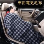MEIKO 高品質 車用 電気毛布 30秒 速熱 ホットヒーター 毛布 かけ毛布 加熱毛布 旅行 車内泊 多機能カー毛布 シガーソケット 電気ブランケット ドライブ