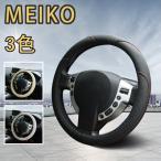 MEIKO レザーハンドルカバー ステアリングカバー チャック柄 軽自動車 普通車  3色選べられる 38cm Sサイズ ブラック ベージュ グレー